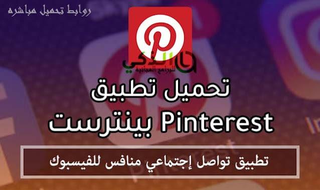 تنزيل تطبيق Pinterest