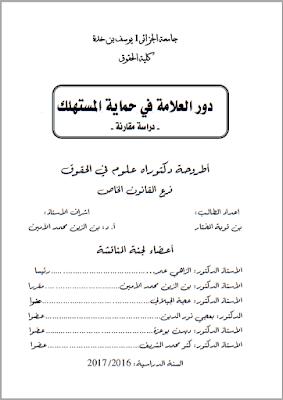 أطروحة دكتوراه: دور العلامة في حماية المستهلك PDF