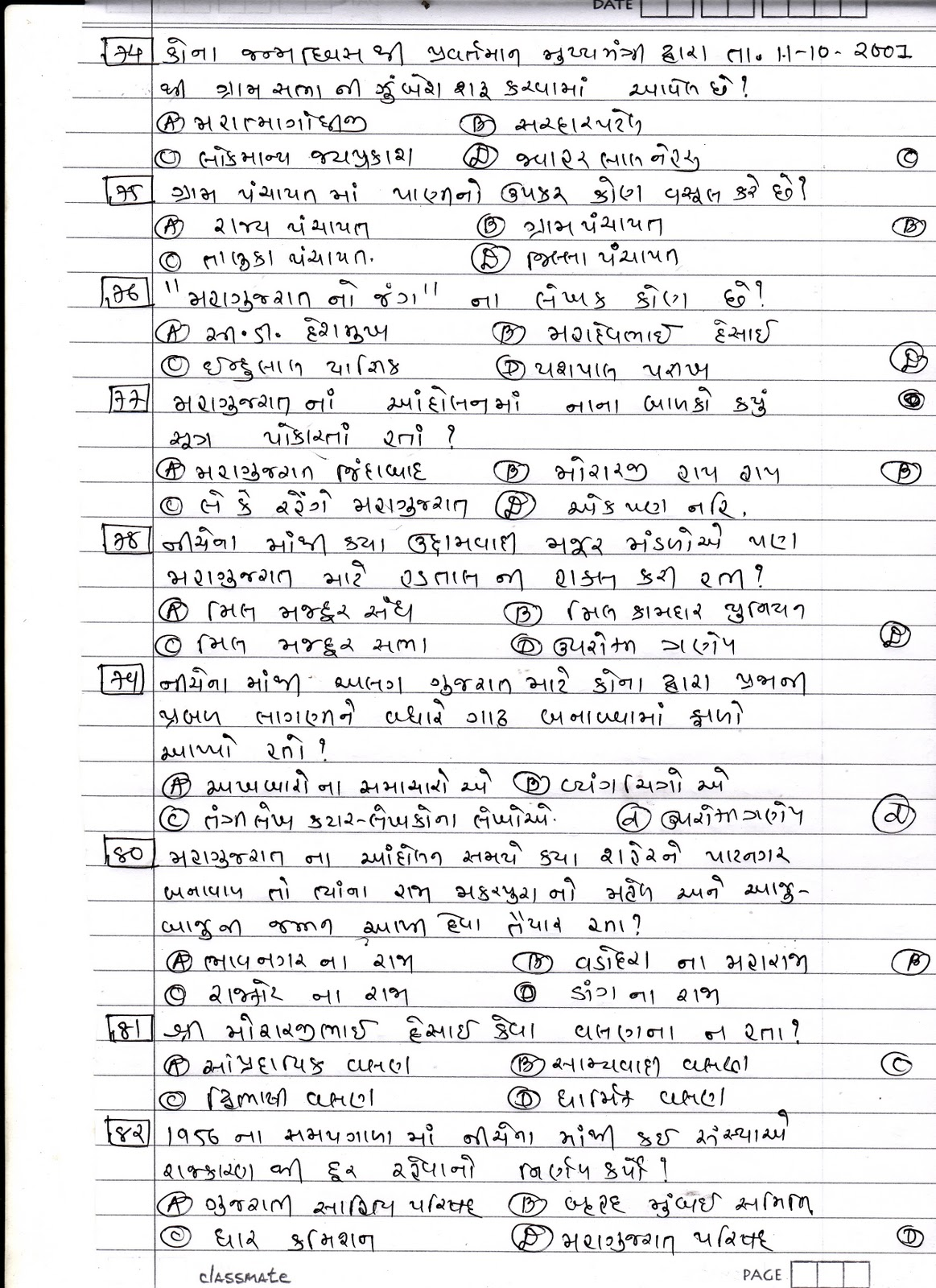 Gpsc Exam Paper In English