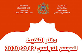 دفتر التنقيط للموسم الدراسي  2020.2019 قابل للتعديل