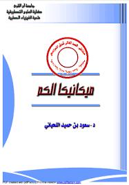 كتاب ميكانيك الكم pdf الدكتور سعود بن حميد اللحياني