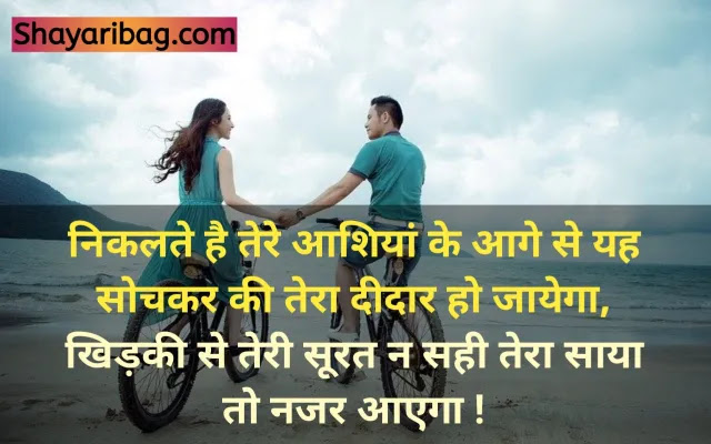Love Hindi Quotes Instagram
