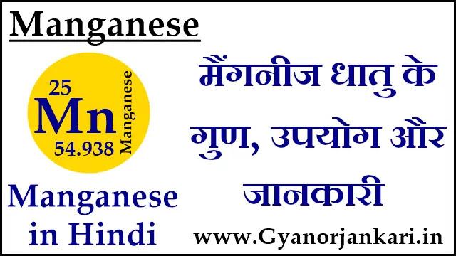 Manganese-ke-gun, Manganese-ke-upyog, Manganese-ki-Jankari, Manganese-information-in-Hindi, Manganese-uses-in-Hindi, मैंगनीज-धातु-के-गुण, मैंगनीज-धातु-के-उपयोग, मैंगनीज-धातु-की-जानकारी