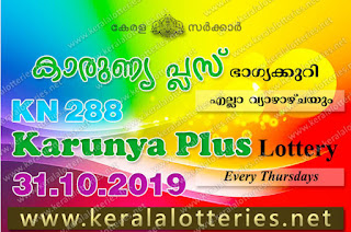 "KeralaLotteries.net, ""kerala lottery result 31 10 2019 karunya plus kn 288"", karunya plus today result : 31-10-2019 karunya plus lottery kn-288, kerala lottery result 31-10-2019, karunya plus lottery results, kerala lottery result today karunya plus, karunya plus lottery result, kerala lottery result karunya plus today, kerala lottery karunya plus today result, karunya plus kerala lottery result, karunya plus lottery kn.288 results 31-10-2019, karunya plus lottery kn 288, live karunya plus lottery kn-288, karunya plus lottery, kerala lottery today result karunya plus, karunya plus lottery (kn-288) 31/10/2019, today karunya plus lottery result, karunya plus lottery today result, karunya plus lottery results today, today kerala lottery result karunya plus, kerala lottery results today karunya plus 31 10 19, karunya plus lottery today, today lottery result karunya plus 31-10-19, karunya plus lottery result today 31.10.2019, kerala lottery result live, kerala lottery bumper result, kerala lottery result yesterday, kerala lottery result today, kerala online lottery results, kerala lottery draw, kerala lottery results, kerala state lottery today, kerala lottare, kerala lottery result, lottery today, kerala lottery today draw result, kerala lottery online purchase, kerala lottery, kl result,  yesterday lottery results, lotteries results, keralalotteries, kerala lottery, keralalotteryresult, kerala lottery result, kerala lottery result live, kerala lottery today, kerala lottery result today, kerala lottery results today, today kerala lottery result, kerala lottery ticket pictures, kerala samsthana bhagyakuri"