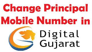 change-principal-mobile-number-digital-gujarat-ictgujarat.com