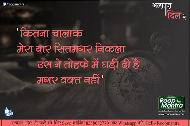 Alfaaz Dil se  - Free Hindi Shayari