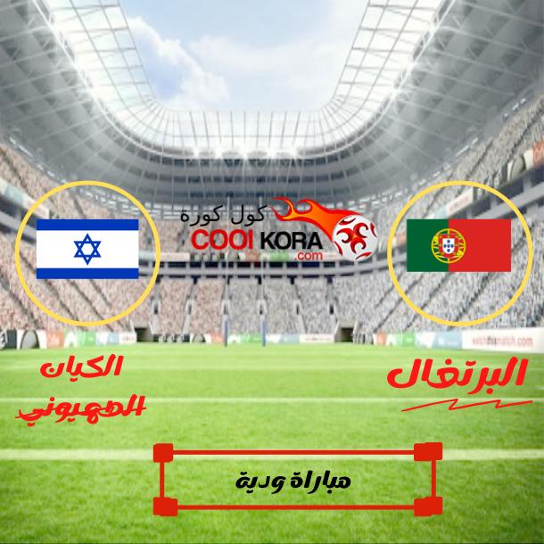 مباراة البرتغال اما الكيان الصهيوني مباراة ودية