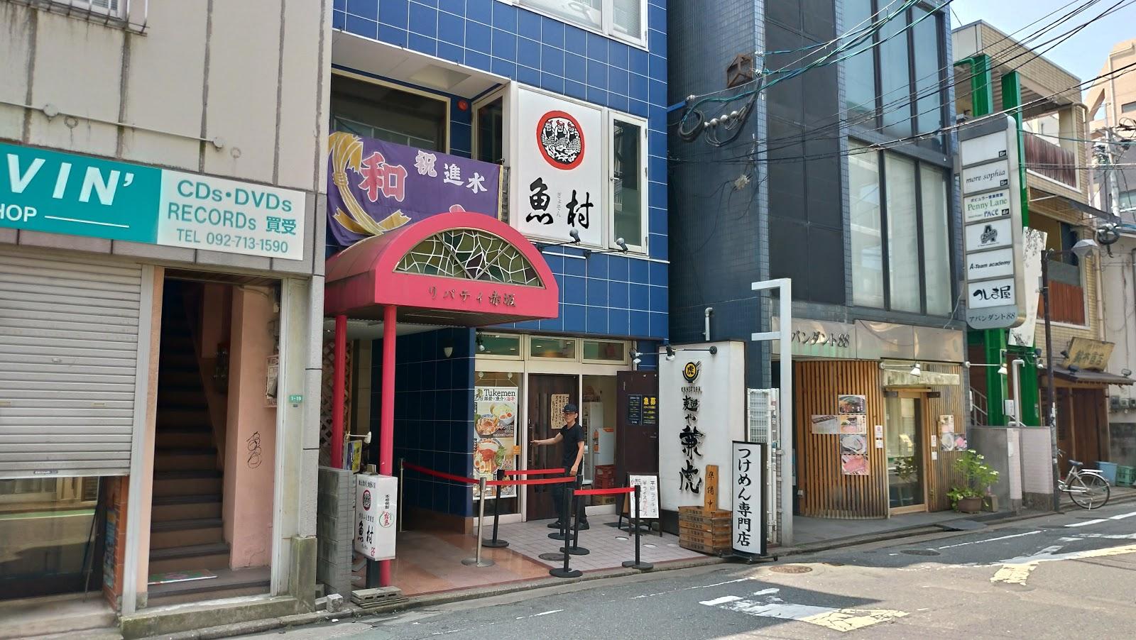 麺や兼虎 外観 つけ麺福岡市中央区赤坂