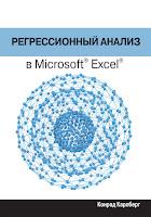 книга Конрада Карлберга «Регрессионный анализ в Microsoft Excel» - читайте о книге в моём блоге