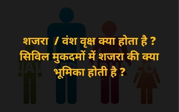 शजरा  / वंश वृक्ष क्या होता है ? सिविल मुकदमों में शजरा की क्या भूमिका होती है ?what is shajra family tree vansh vriksha