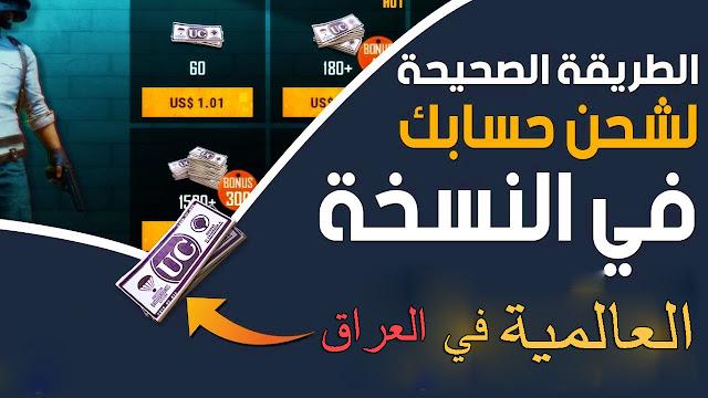 موقع شحن شدات ببجي مجانا اشحن السيزون 17 مجانا في العراق 2021