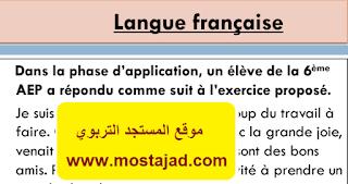 وضعية اختبارية في اللغة الفرنسية استعدادا لمباريات التفتيش برسم 2017