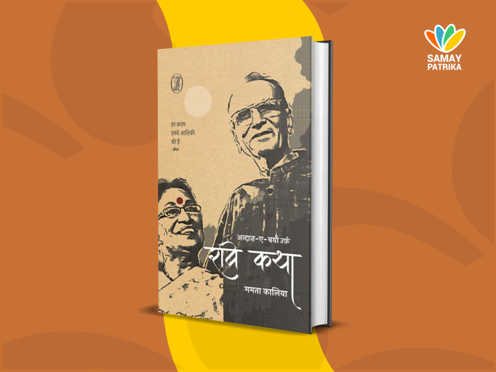 ravikatha-hindi-book