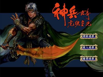 神兵玄奇中文完美版+密技+攻略,漫畫改編武俠角色扮演RPG!