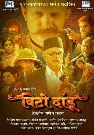 Vitti Dandu 2014 HDRip 350MB Marathi Movie 480p Watch Online Full Movie Download bolly4u