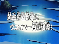 One Piece Episode 204