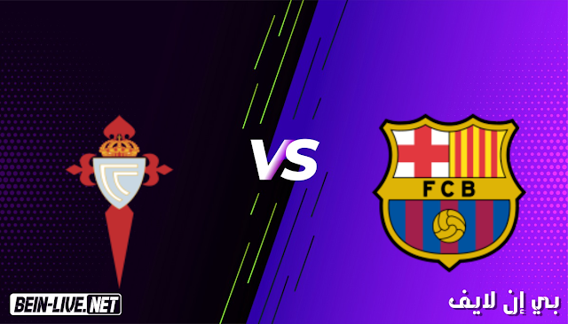 مشاهدة مباراة برشلونة وسيلتا فيغو بث مباشر اليوم بتاريخ 16-05-2021 في الدوري الاسباني