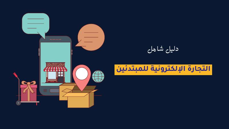 ماهي التجارة الالكترونية - كيف ابدأ الربح منها (شرح تفصيلي للمبتدئين)