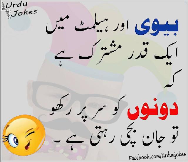 Biwi aur Helmet Urdu Joke