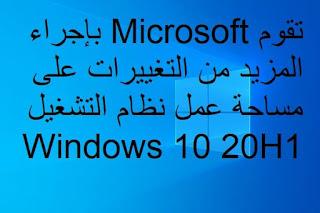 تقوم Microsoft بإجراء المزيد من التغييرات على مساحة عمل نظام التشغيل Windows 10 20H1