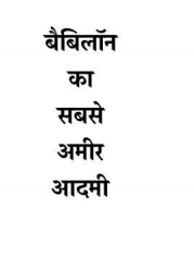 The Richest Man In Babylon In Hindi by George Clason