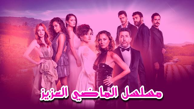 مسلسل الماضي العزيز مشاهدة اخر حلقات المسلسل كاملة مترجمة للعربية