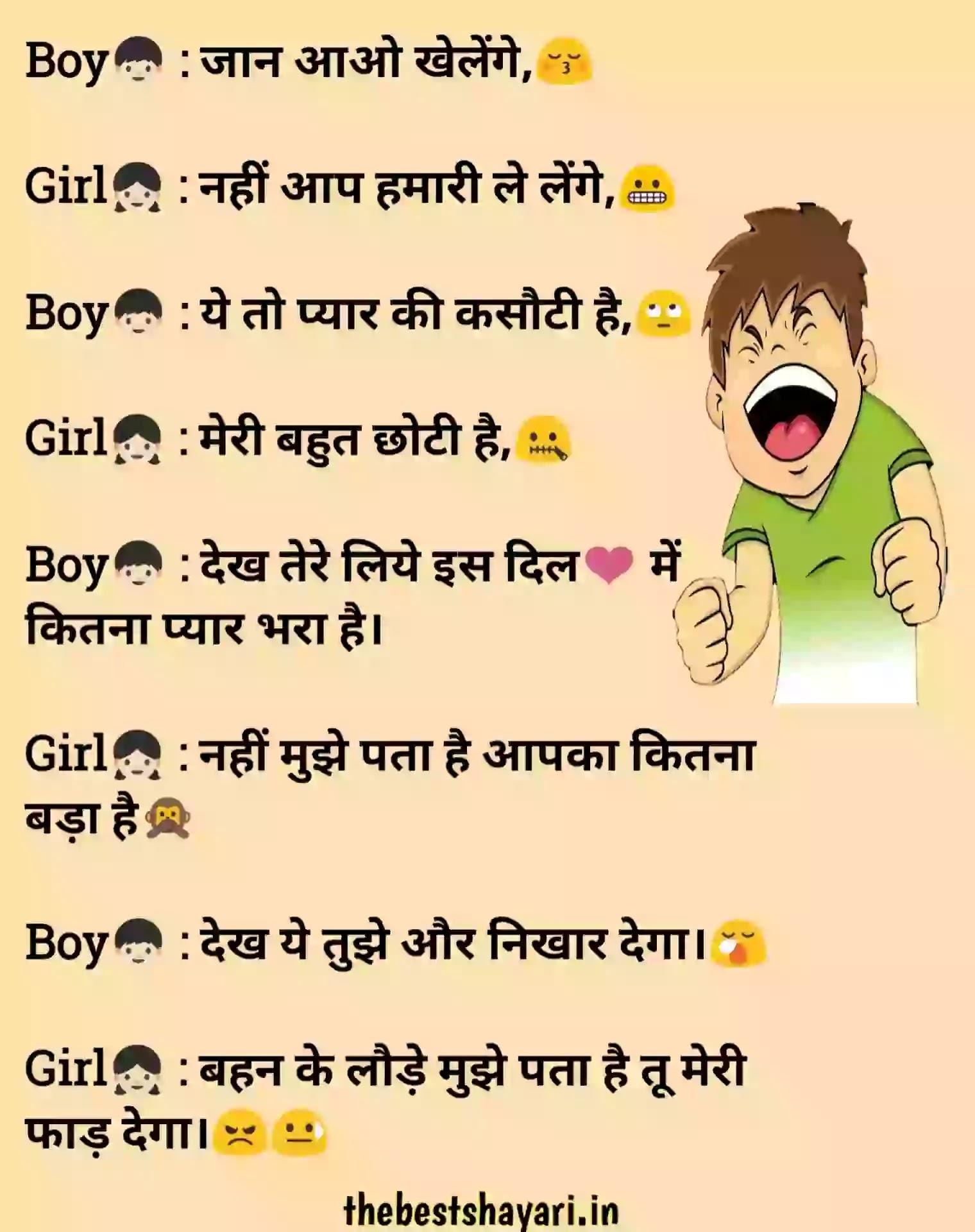Ganda jokes in Hindi