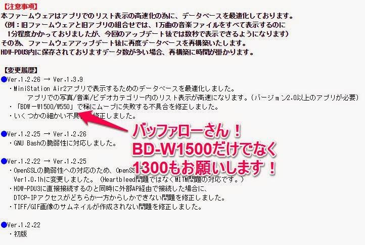 bd-w1300 ファームウェア