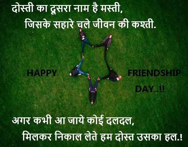 friendship day shayari image, friendship day shayari image download