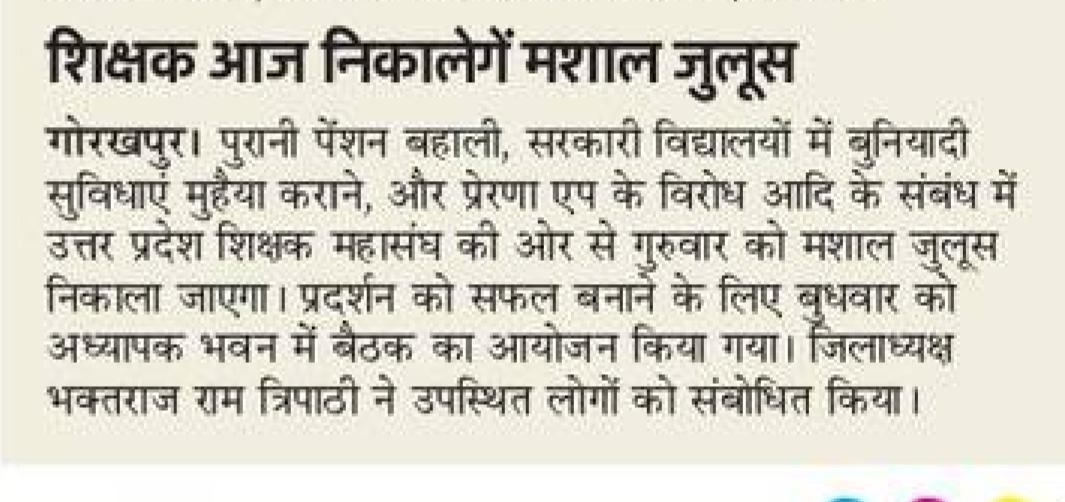 purani pension की मांग व prerna mobile app  का आज होगा विरोध प्रदर्शन, शिक्षक आज निकालेंगे मशाल जलूस