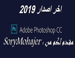 حصريا تحميل برنامج Adobe Photoshop 2019 منشط تثبيت صامت Pre-Cracked-Silent Install