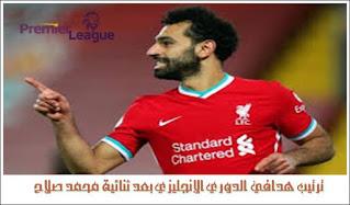 ترتيب هدافي الدوري الإنجليزي بعد ثنائية محمد صلاح