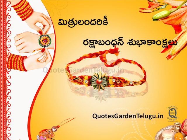 Raksha Bandhan Images, Pictures, Photos in Telugu