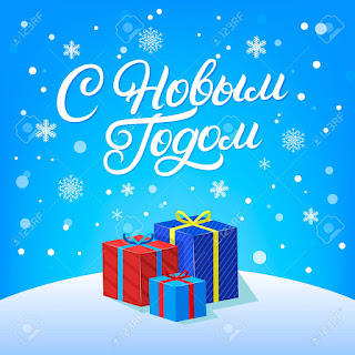 {С Новым годом 2020} Happy New Year 2020 Russian Wishes, Images, SMS, Quotes, Status & Greetings In Russian Language