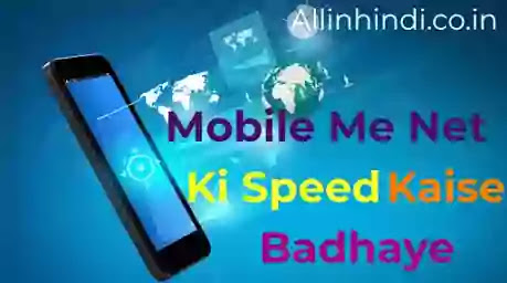 Mobile Net Ki Speed Kaise Badhaye