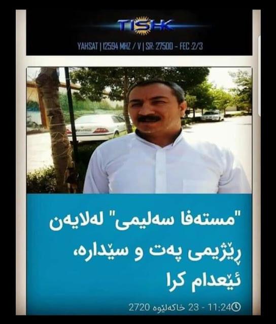 السلطات في السليمانية / إقليم كردستان/ تسلم معارضاً كردياً إلى النظام الإيراني الذي نفذ فيه حكم الإعدام