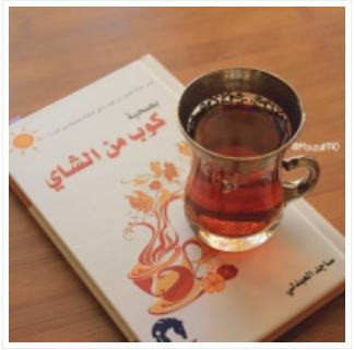 رفض انا غير صحي كلام جميل عن كوب الشاي Comertinsaat Com