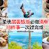 柔佛居銮旅游必做清单,38件事一次过完成!