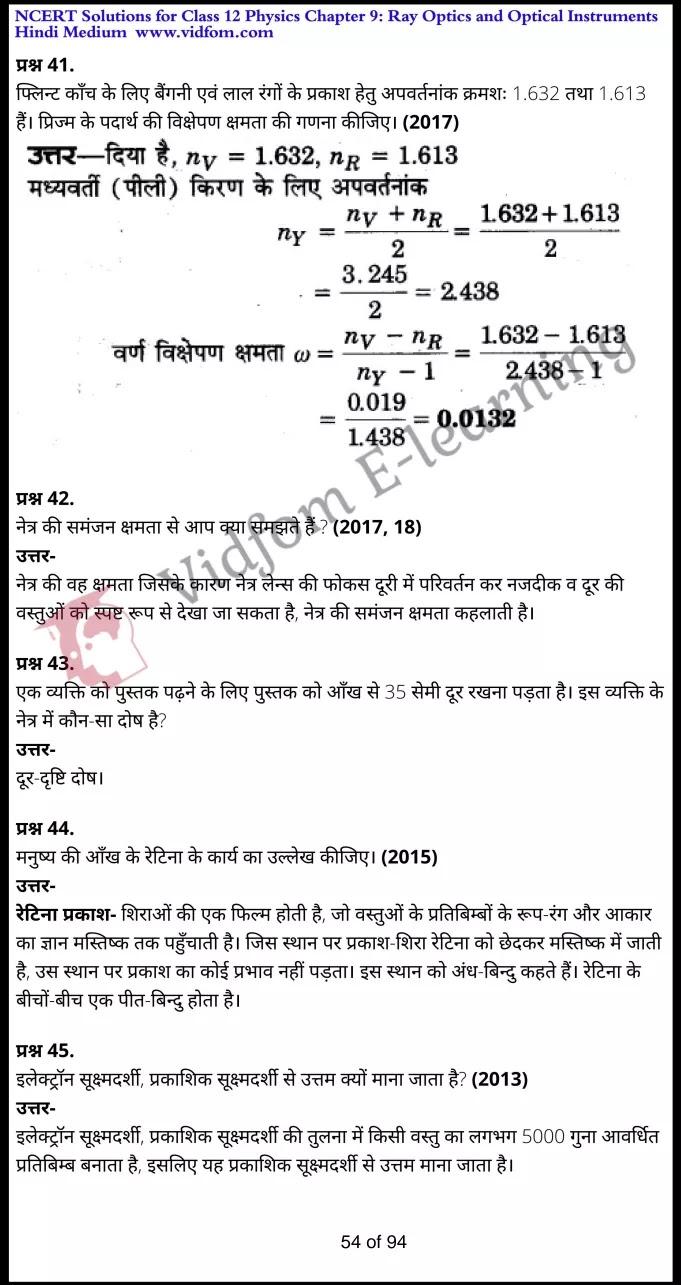 class 12 physics chapter 9 light hindi medium 54