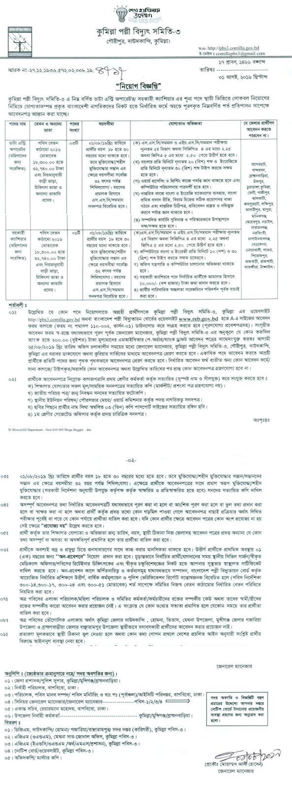 কুমিল্লা পল্লী বিদ্যুৎ নিয়োগ বিজ্ঞপ্তি