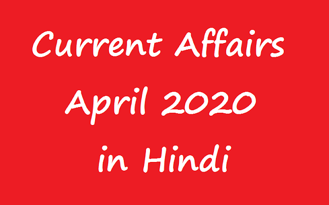 Current Affairs April 2020 in Hindi