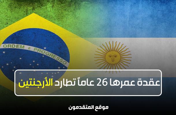عقدة عُمرها 26 عامًا تُلاحق الأرجنتين أمام البرازيل