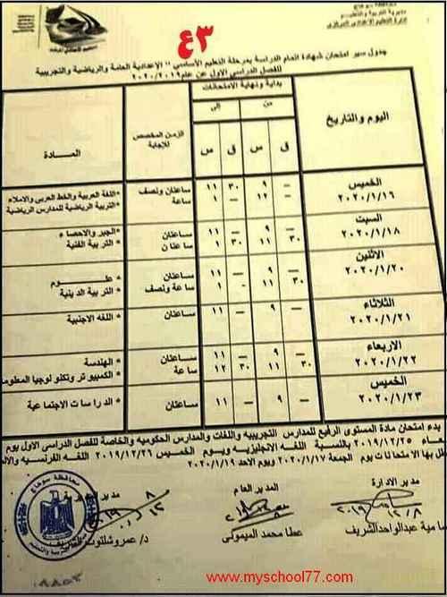 جداول امتحانات محافظة سوهاج ترم اول 2020 ابتدائى واعدادى وثانوى