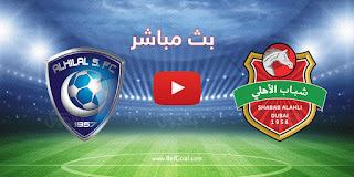 مشاهدة مباراة شباب الأهلي دبي والهلال بث مباشر بتاريخ 18-04-2021 دوري أبطال آسيا