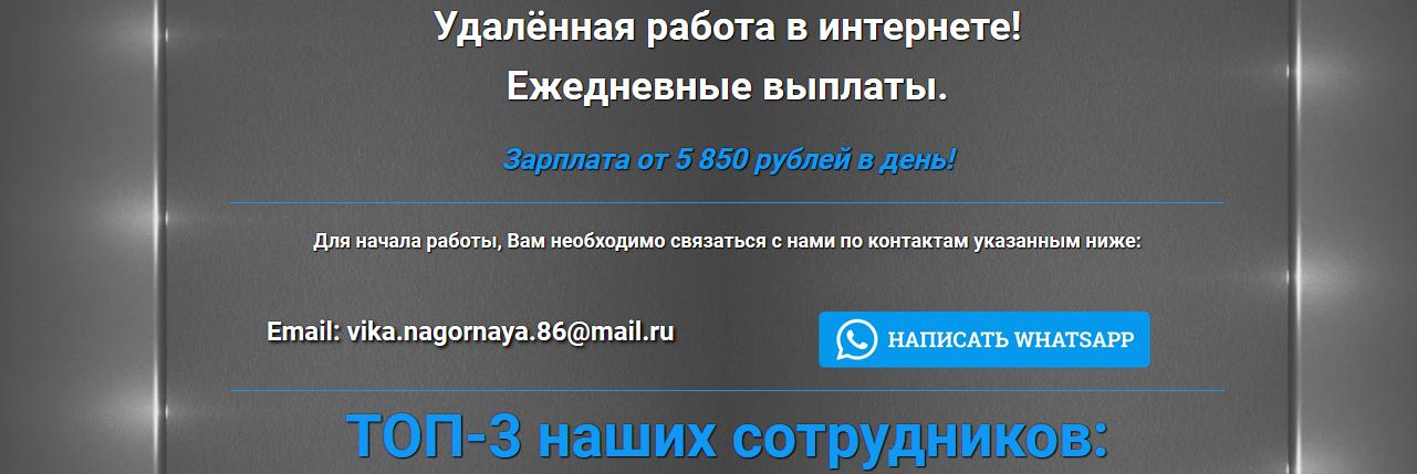 Work-and-work2019.ru - Отзывы, развод на деньги, лохотрон