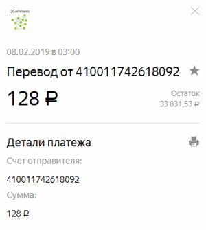 Выплата 128 рублей