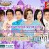 Town CD Vol 51 Full Album [Khmer New Year 2014]