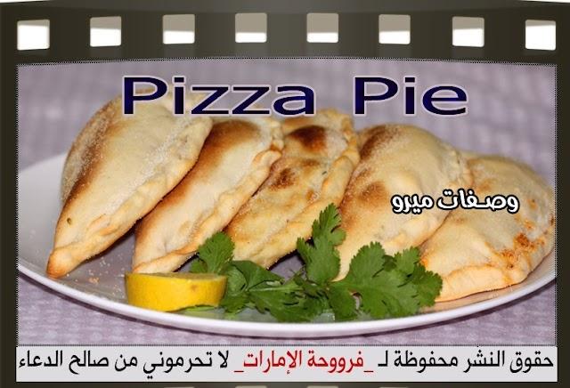 فطيرة البيتزا بالصور