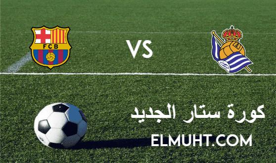 مشاهدة مباراة برشلونة وريال سوسيداد بث مباشر اليوم 13-1-2021 كأس السوبر الإسباني