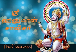 Hanuman Chalisa in Tamil (ஸ்ரீ ஹனுமான் சாலிசா)